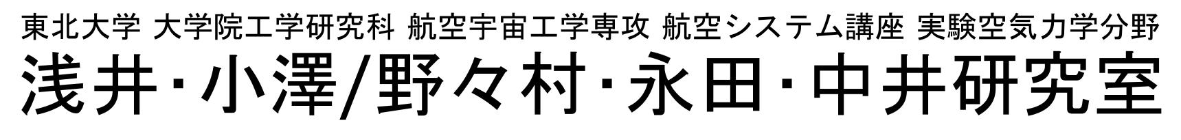 実験空気力学分野 浅井・小澤/野々村・永田・中井研究室